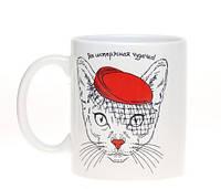 """Чашка с кошкой """"Вы интерэсная чудачка!"""""""