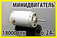 Мини электродвигатель RS395 6-24V 18000RPM электромотор для моделирования дрель
