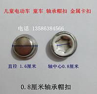 Стопорное кольцо колеса детской коляски/велосипеда 8 мм