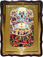 Храмовая икона Образ Страшного Суда