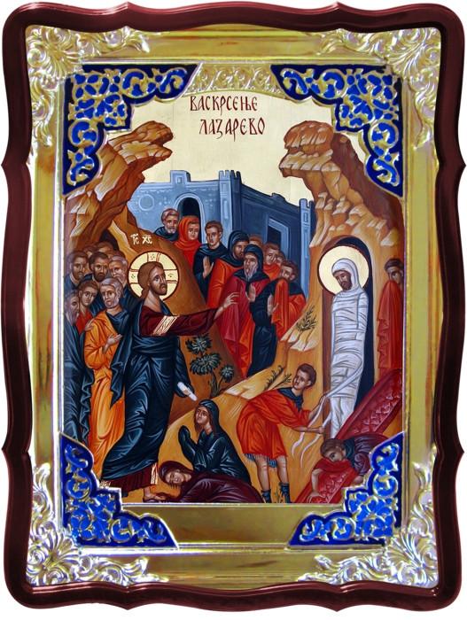 Православная икона Воскрешение Лазарево