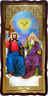 Икона для православного храма Св. Троица (новозаветная)