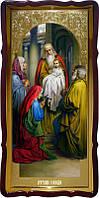 Православная икона Сретение Господне