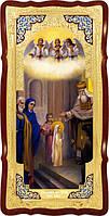 Храмовая икона Введение Пресвятой Богородицы в Храм