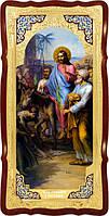 Храмовая икона Вход Господен в Иерусалим