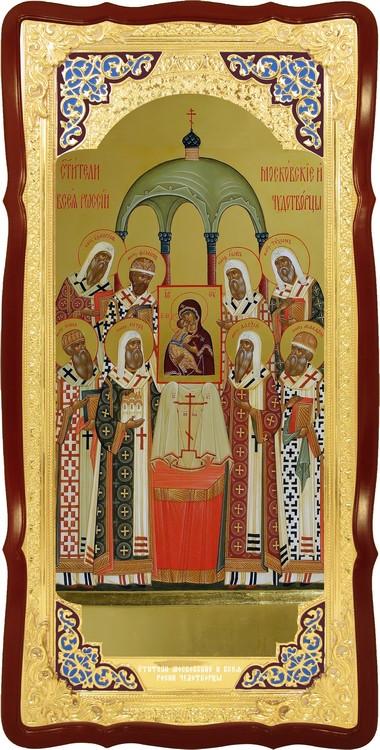 Ікони православної церкви: Святителі Московські