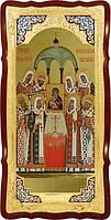 Иконы православной церкви: Святители Московские