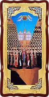 Храмовая икона Собор Святых Отцов Киево-Печерских