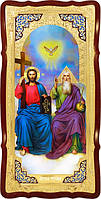 Храмовая икона в ризе Троица новозаветная