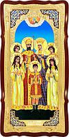 Храмовая икона Царская семья ростовая