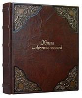 """Книга почетных гостей Книга почетных гостей   25см х 34см  натуральная кожа """"Доре"""" Foliant (EG475 x 97521)"""