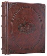"""Книга почетных гостей Книга почетных гостей   25см х 34см  натуральная кожа """"Гролье"""" Foliant (EG474 x 97520)"""