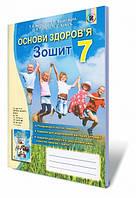 Бойченко Т. Є./Основи здоров'я, 7 кл., Робочий зошит