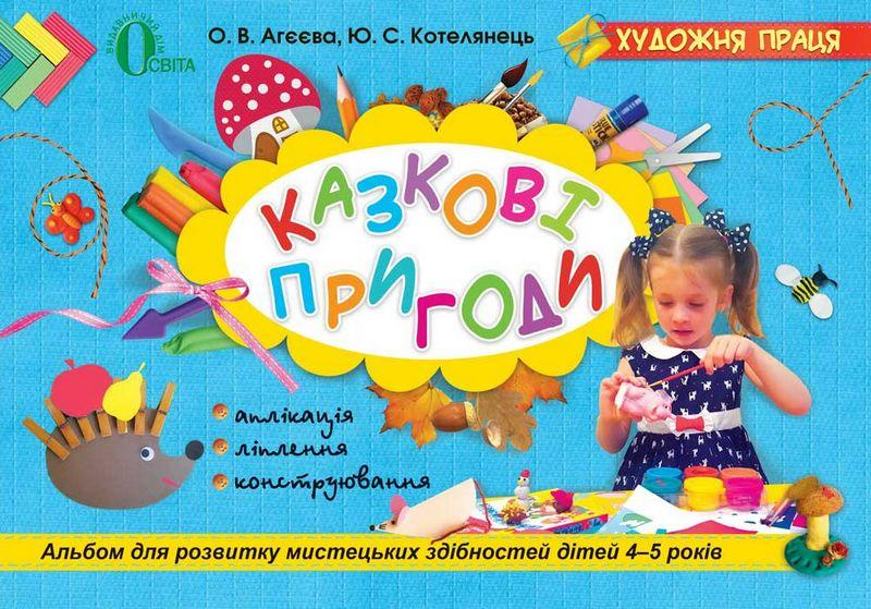 Казкові пригоди: альбом для розвитку мистецьких здібностей дітей 4–5 років