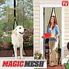 Антимоскитная дверная  сетка на магнитах Magic Mesh (Magnetic Mesh) большая
