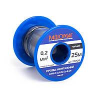 Провод многопроволочный 0,20мм2 (12xD0,15мм, медный), PVC, черный, 25 метров, на катушке