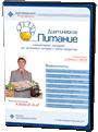 Диетическое питание 10.0.7 Сетевая (Программный центр «Помощь образованию»)
