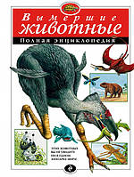 Вымершие животные. Полная энциклопедия (мел.), 978-5-699-81044-4