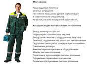 """Пакет """"Энергосбережение в комплексе""""+ монтаж"""