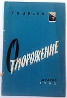 """Т.Арьев """"Отморожение"""". Медгиз. 1963 год"""