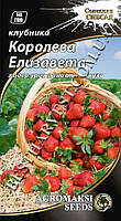 Семена клубники «Королева Елизавета» 0.01 г