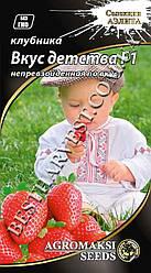 Семена клубники «Вкус детства F1» 0.01 г