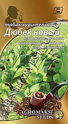 Насіння тютюну «Дюбек новий» 0.1 г