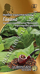 Семена табака «Гавана» 0.1 г