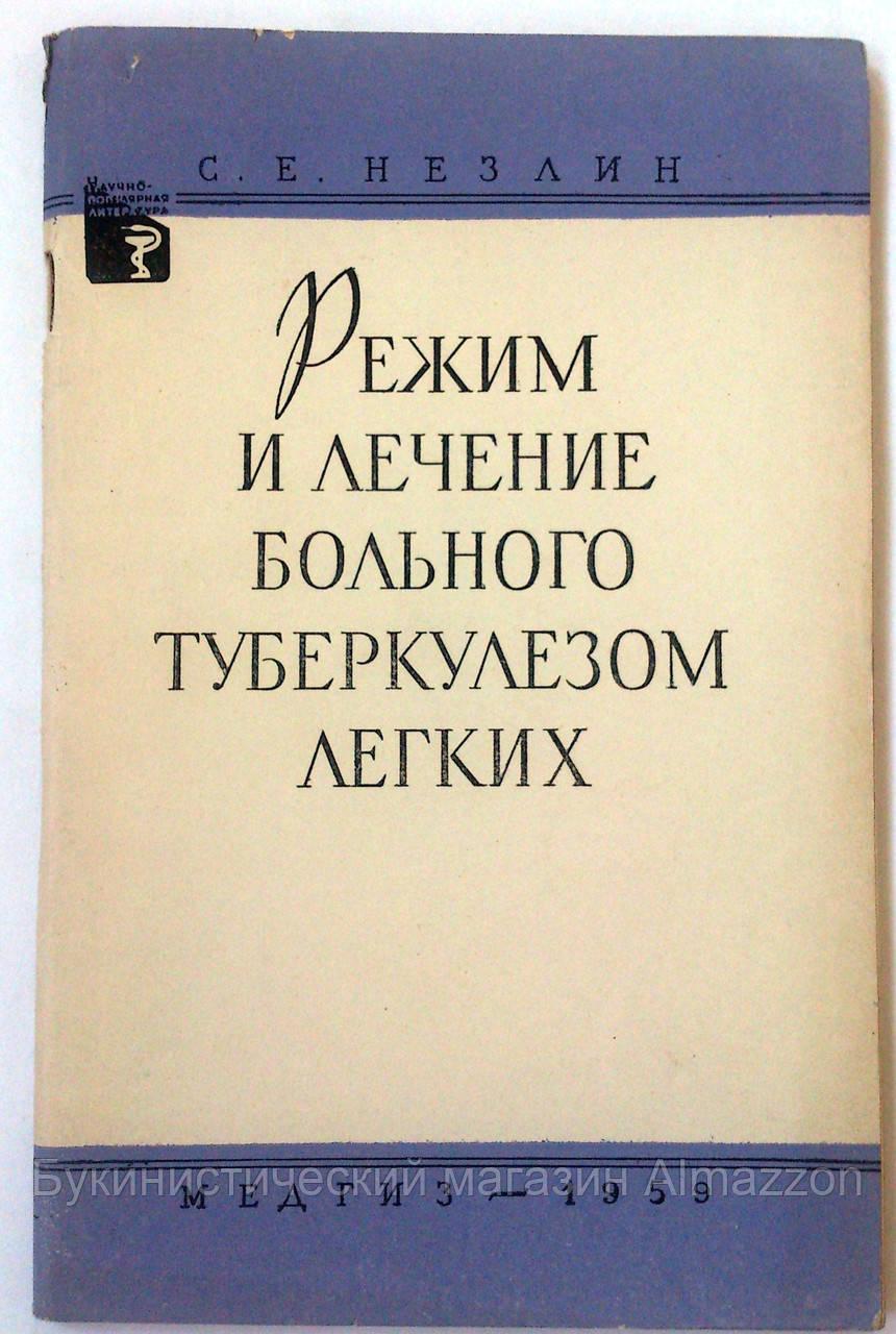 """С.Незлин """"Режим и лечение больного туберкулезом легких"""". Медгиз. 1959 год"""