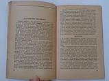 """С.Незлин """"Режим и лечение больного туберкулезом легких"""". Медгиз. 1959 год, фото 5"""