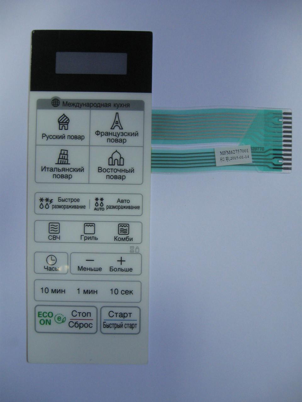 Мембрана управления микроволновой печи LG MB4042D, MFM62757001