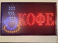 """Светодиодная вывеска,  LED вывеска """" кофе"""" 55*33 кофе"""