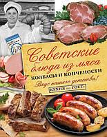Советские блюда из мяса, колбасы и копчености.