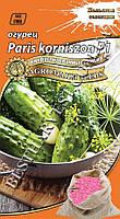 Семена огурца «Paris korniszon» F1 5 гр, инкрустированные