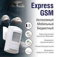 (Супер цена)Автономная GSM сигнализация EXPRESS GSM