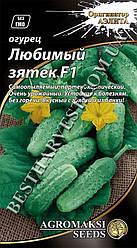 Семена огурца «Любимый зятек F1» 0.25 г, партенокарпический