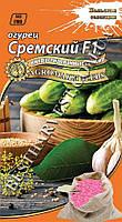 Семена огурца «Сремский» F1 5 гр, инкрустированные