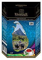 Чай цейлонский Rhanzar OP Tips (черный) 100гр