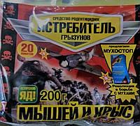 Истребитель грызунов (тестовая приманка от крыс)  200 г оригинал