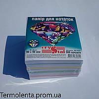 Блок бумаги для записей 90*90мм*900л. МІКС не СКЛ