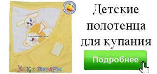 Детское полотенце для купания Пчелка Размер: 75х 75 см Турция (6016) - фото 1