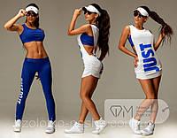 Стильный костюм спортивный Тройка Just do it синий