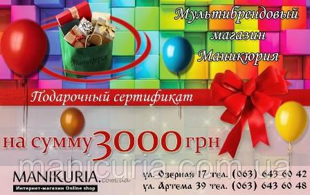 Подарочный сертификат на 3000 гривен
