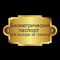 Биометрический паспорт (оформление, замена)