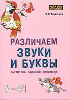 Различаем звуки и буквы. Картотека знаний логопеда. 1-4 классы. Автор Алексеева О. 9785992512243