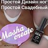 Новинки GGA  в новом видео от Masha Create