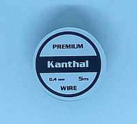 Premium Kanthal Ø 0,4 мм (катушка 5 метров)