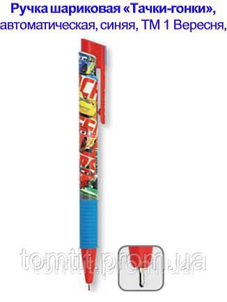 Ручка шариковая автоматическая «Тачки-гонки», фото 2