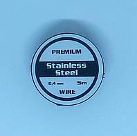 Premium Stainless Steel Ø 0,4 мм (катушка 5 метров)
