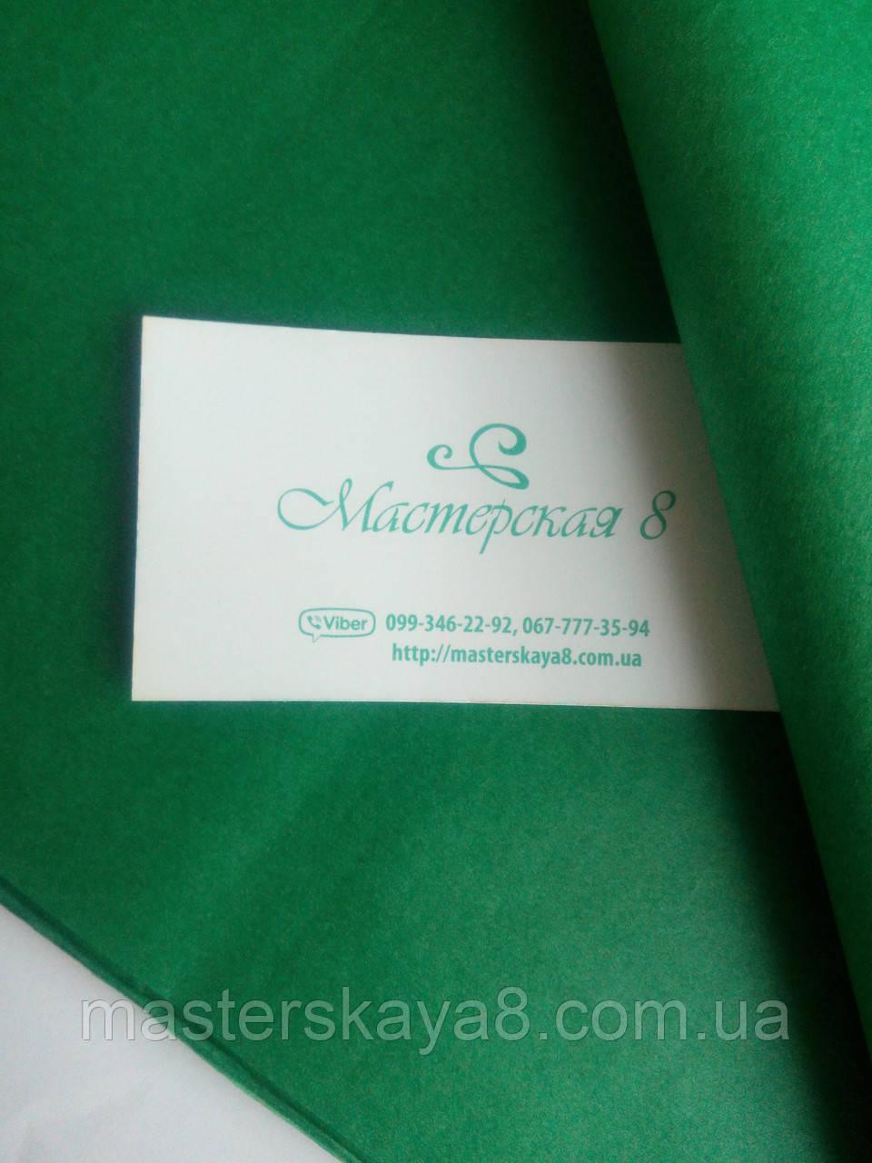 Бумага тишью зелёная 50*65 см , бумага папирусная для помпонов и декора